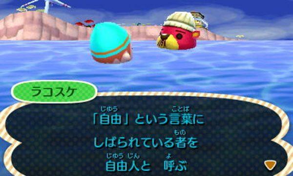 どうぶつの森:【住民紹介】ラコスケ:ホタテと海賊家具を交換してくれる海の哲学者