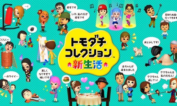 ニンテンドースイッチで『トモダチコレクション』が発売!?任天堂が「トモコレ」の商標を出してた!
