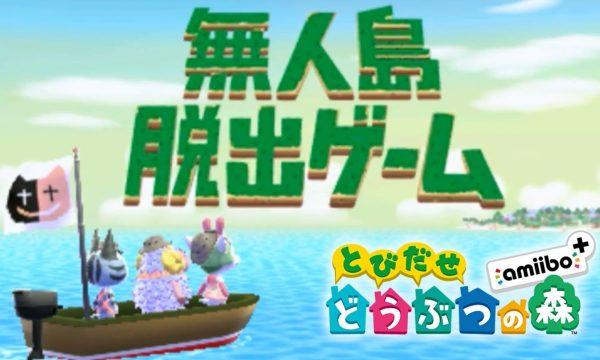 どうぶつの森:【攻略】無人島脱出ゲームのルーレットって目押しのコツあるの?