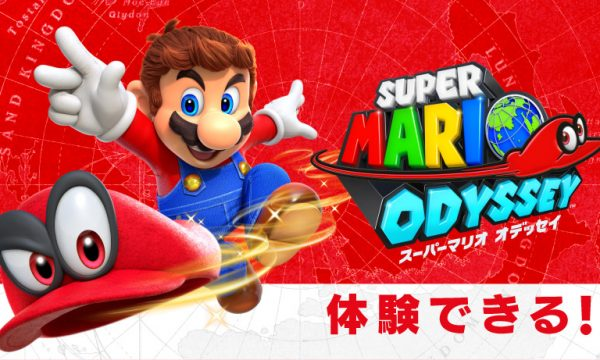 【朗報】『スーパーマリオ オデッセイ』の体験会がシャドバフェスで開催決定!!