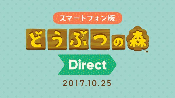 【10月25日12時】どうぶつの森Directでスマホアプリ版の新情報がついにクルーー!!