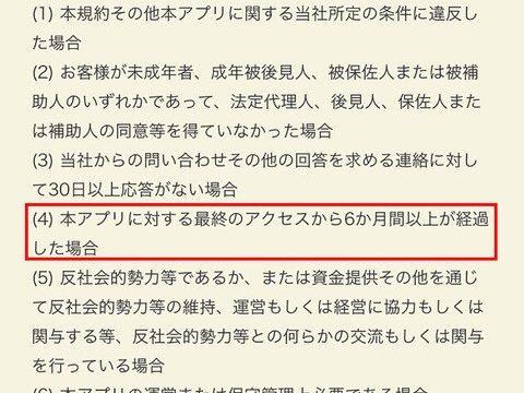 ポケ森:【※注意※】放置するとアカウント利用停止!?ログインは6ヶ月以上あけちゃダメ(利用規約)