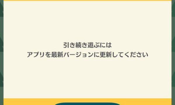ポケ森攻略:【アップデート不具合】Ver1.0.2に更新できない!?原因と解決方法まとめ