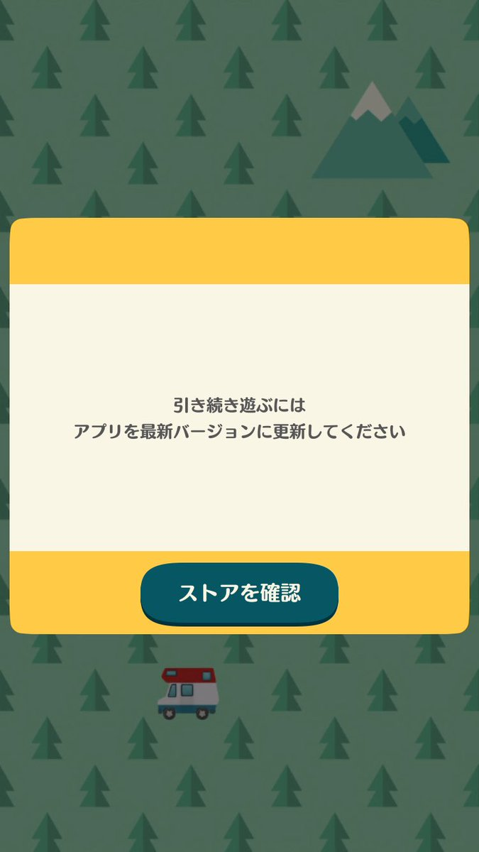 アプリが更新できない:ポケ森攻略ch