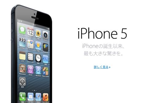 【※注意※】ポケ森はiPhone4S/5/5cは非対応!スマホの対象端末を確認しておこう