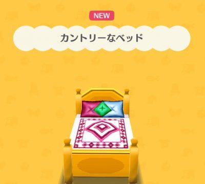 ポケ森:【裏技】「カントリーなベッド」をまめつぶ商店で売ればベルが儲かる!?(やり方解説)