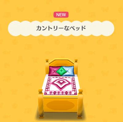 家具:カントリーなベッド:ポケ森攻略ch
