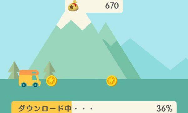 ポケ森:ダウンロード中にコイン集めできるミニゲームが神仕様と話題にwwwww