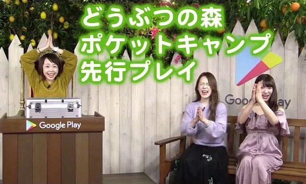ポケ森:あやなん × かわにしみき × 関根りさの先行プレイ動画がYoutubeで公開中!!