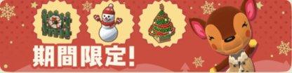 クリスマスバナー:ポケ森攻略ch