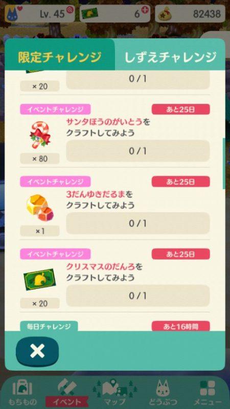 季節イベントでピカピカのもとげっと!:ポケ森攻略ch