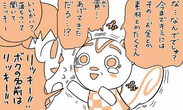 ポケ森:【閲覧注意】キャンプ場から「帰ってもらう」が気軽に出来なくなる漫画が話題にwwwwwww